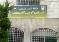 """""""الوطني"""" يؤكد دعمه لمرسوم الرئيس بإجراء الانتخابات العامة"""