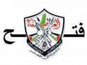 فتح تدين تشكيل حماس لمجلس بلدي جباليا و تعتبره نسف للإتفاقيات الموقعة بهذا الشأن