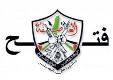 مركزية فتح: اشتباكنا الميداني متواصل وسيتصاعد