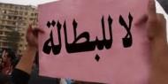 تقرير دولي: الأراضي الفلسطينية تعاني من ارتفاع معدلات البطالة خاصة في صفوف النساء الماهرات