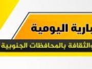 النشرة الإخبارية اليومية الموجزة بتاريخ 18/6/2019