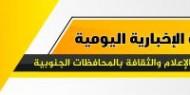 النشرة اليومية الإخبارية 16/10/2019م