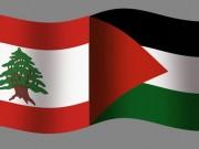 الرئيس اللبناني: علينا العودة لحمل شعار قضية فلسطين
