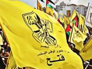 """الاعلان عن نتائج انتخابات """"حركة فتح"""" في اقليم رام الله والبيرة"""