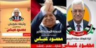"""حملة """"فوضناك"""" لمساندة الرئيس محمود عباس تزداد انتشاراً وتأكيداً على الثوابت الوطنية"""