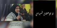 فتح: إعتقال أمن حماس الأخت سماح أبو غياض تجاوز أخلاقي خطير