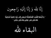 حركة فتح تعزي الأخ/ محمد النجار  بوفاة والده