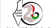 اليوم الوطني للمرأة الفلسطينية