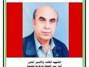 ذكرى رحيل الرفيق اللواء خالد عبد الرحيم عبد الدايم (أبو سامي)