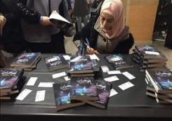 """جنين: إطلاق رواية (نَبضانْ) """"خفقة بين قلبين"""" للكاتبة أسماء زيود"""