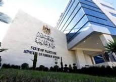 """""""الخارجية"""": دولة الاحتلال تستغل الأعياد الدينية لتصعيد الاعتداءات على المواطنين وممتلكاتهم"""