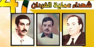 """الذكرى الـ 47، لاغتيال الموساد الإسرائيلي للقادة الفلسطينيين الثلاثة، """"أبو يوسف النجار"""" وكمال ناصر وكمال عدوان."""