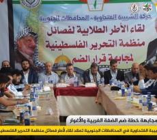 لقاء الأطر الطلابية لفصائل منظمة التحرير الفلسطينية لبحث إجراءات وسبل التصدي لخطة الضم