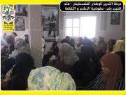 فتح-اقليم رفح مفوضية المرأة تعقد لقاءا وطنيا لمواجهة خطة الضم