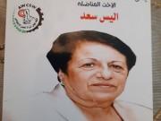 رحيل الرائدة التربوية أليس إلياس سعد