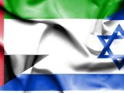 الإمارات وإسرائيل توقعان اتفاقا جديدا بمجال الصحة